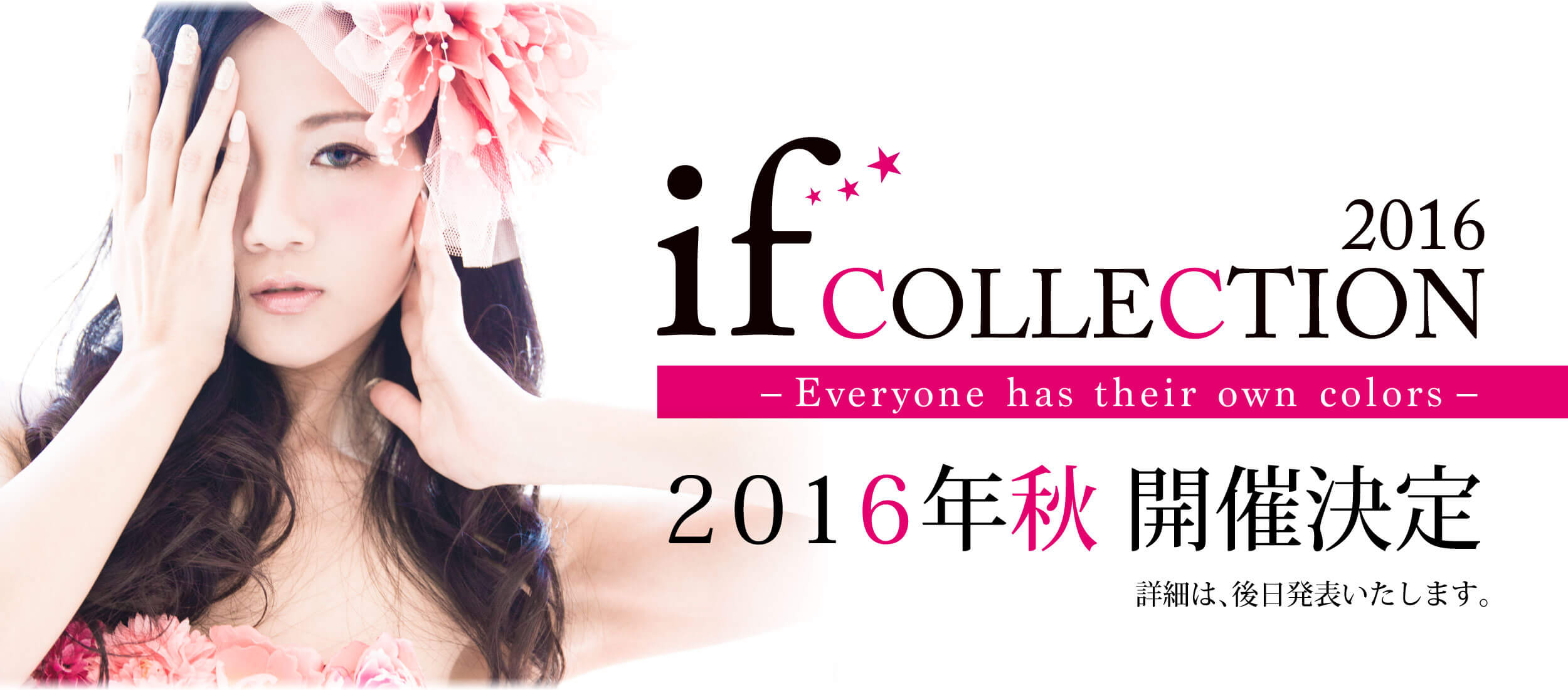 if collection 2016開催決定